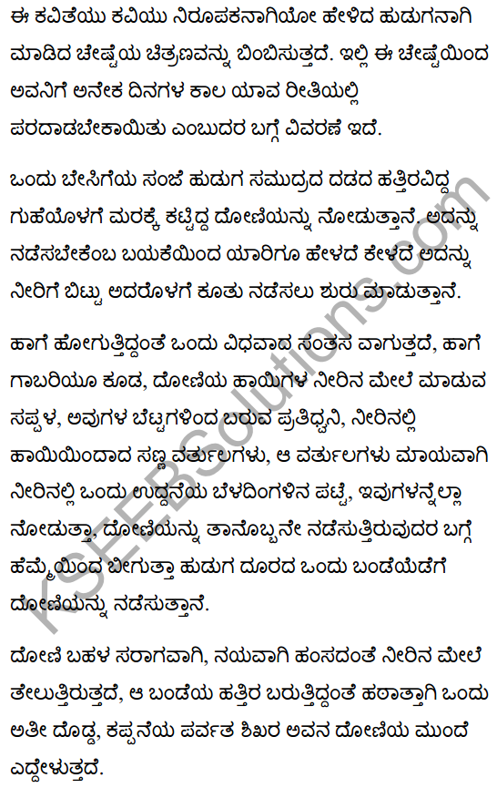 The Stolen Boat Questions And Answers Karnataka Class 10 Chapter 7