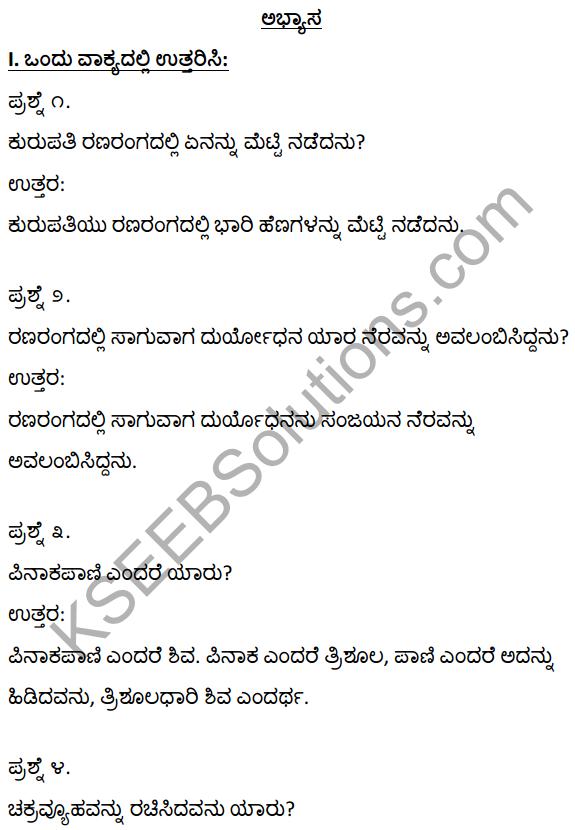 Duryodhana Vilapa In Kannada Notes PDF 1st PUC