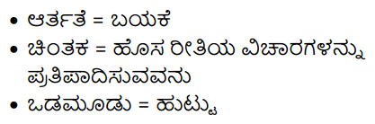 10th Kannada 1st Lesson Question Answers KSEEB