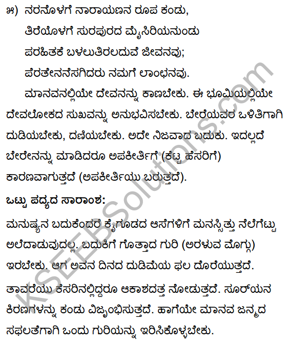 Guri Summary in Kannada 4