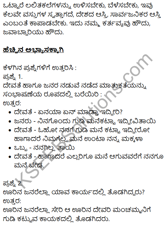 Kannada Notes 10th KSEEB