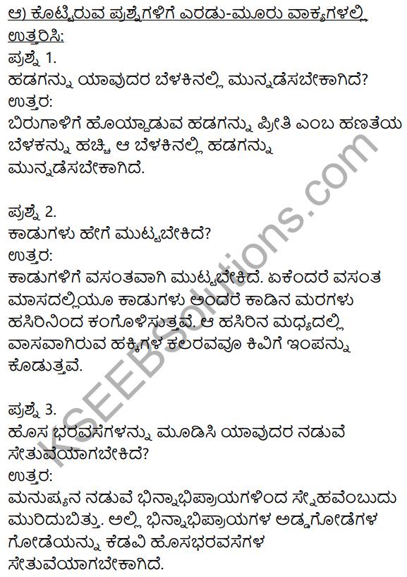 Sankalpa Geethe Summary In Kannada KSEEB