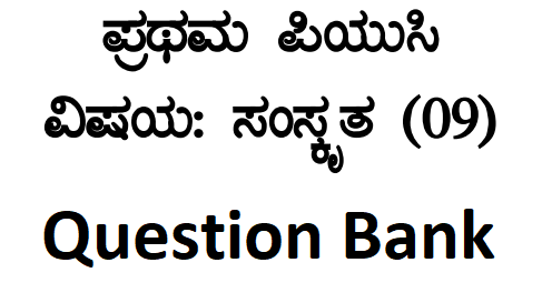 1st PUC Sanskrit Question Bank with Answers