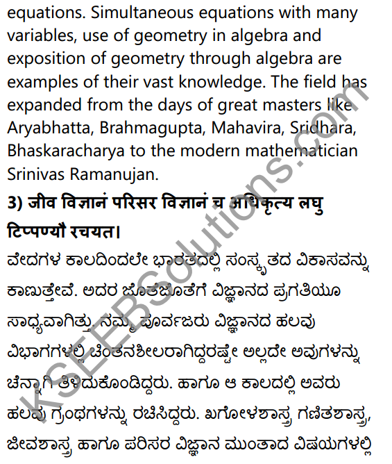 1st PUC Sanskrit Textbook Answers Shevadhi Chapter 13 विज्ञानपथः 9