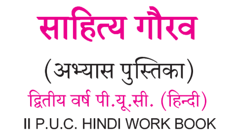 Sahitya Gaurav 2nd PUC Hindi Workbook Answers Abhyas Pustika