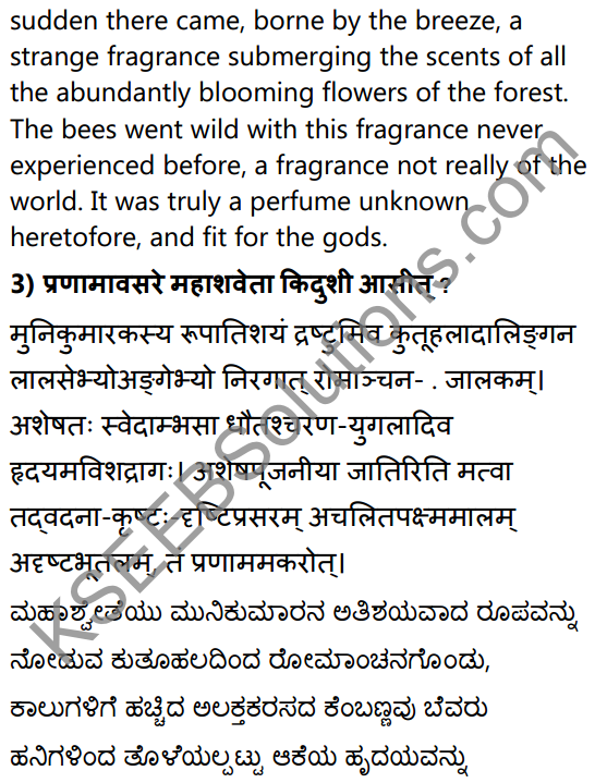 2nd PUC Sanskrit Textbook Answers Shevadhi Chapter 6 अनुरागोदयः 5