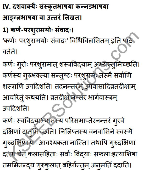 2nd PUC Sanskrit Textbook Answers Shevadhi Chapter 8 विधिविलसितम् 11