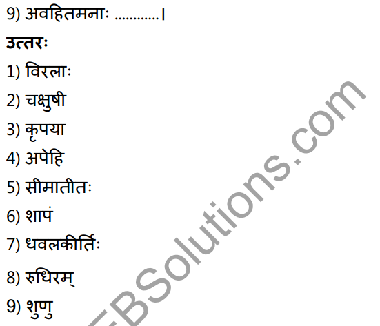 2nd PUC Sanskrit Textbook Answers Shevadhi Chapter 8 विधिविलसितम् 33
