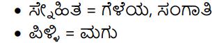 Billa Habba Summary in Kannada 8