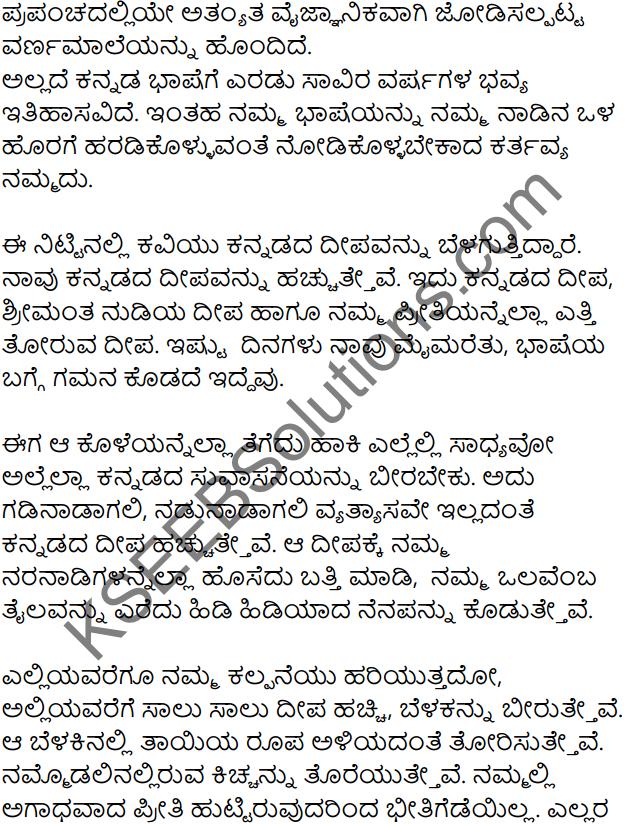 Hacchevu Kannadada Deepa Saramsha KSEEB Solutions