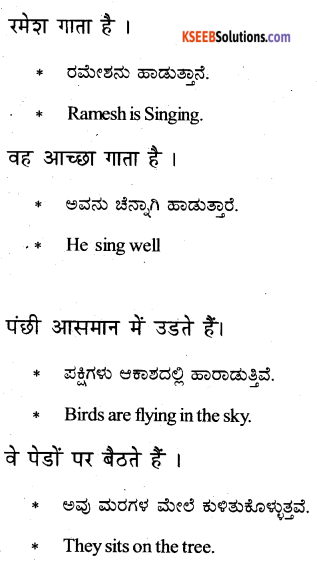 KSEEB Solutions for Class 6 Hindi Chapter 15 ता, ते, ती 2