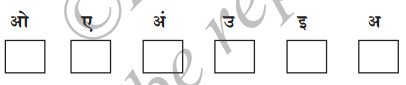 KSEEB Solutions for Class 6 Hindi Chapter 23 अक्षर ही अक्षर 1