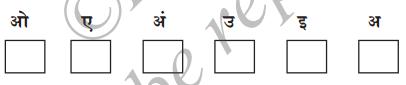 KSEEB Solutions for Class 6 Hindi Chapter 23 अक्षर ही अक्षर 1