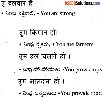 KSEEB Solutions for Class 6 Hindi Chapter 8 मैं, हम, तू, तुम, आप 5