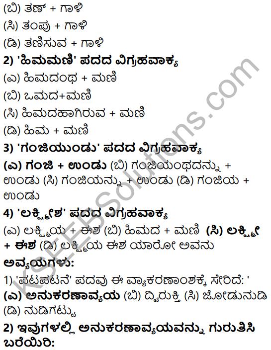 Karnataka SSLC Class 10 Tili Kannada Grammar Anvayika Vyakarana 59