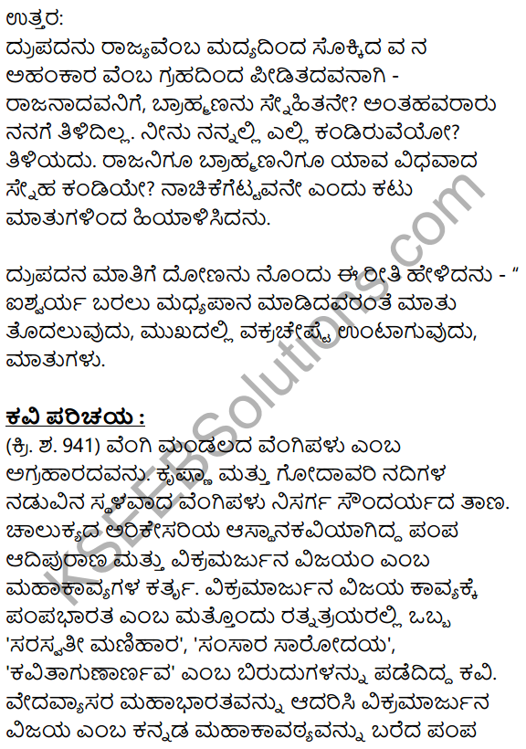 Siri Kannada Text Book Class 10 Solutions Padya Chapter 8 Kemmane Meesevottane 4