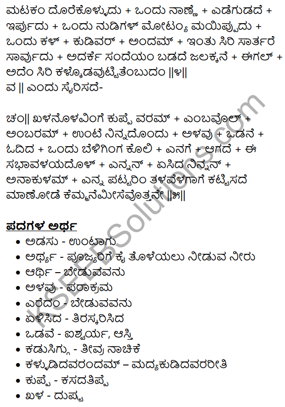 Siri Kannada Text Book Class 10 Solutions Padya Chapter 8 Kemmane Meesevottane 8