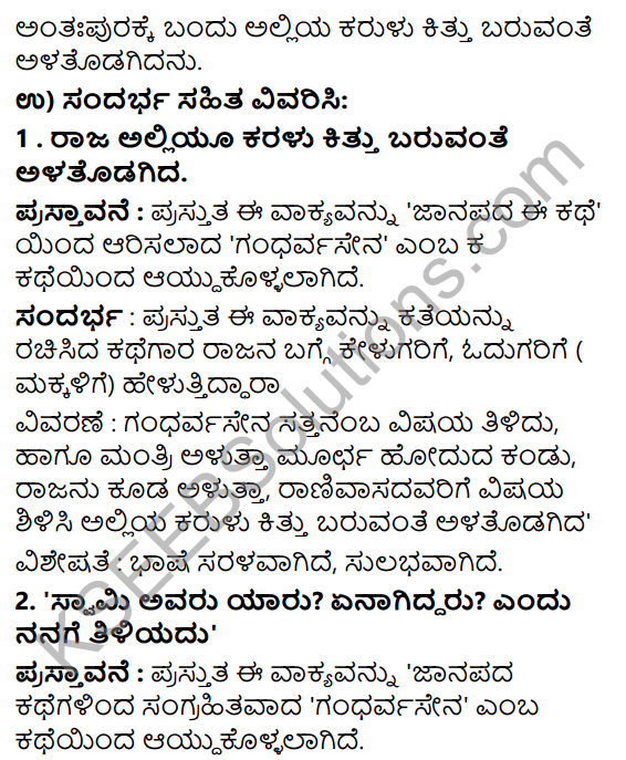 Gandharvasena Question And Answer Kannada Class 6 KSEEB