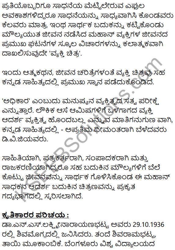 Sarthaka Badukina Sadhaka Kannada Question And Answer KSEEB