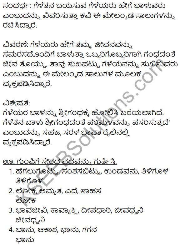 Class 8 Kannada Poem 3 Question Answer KSEEB