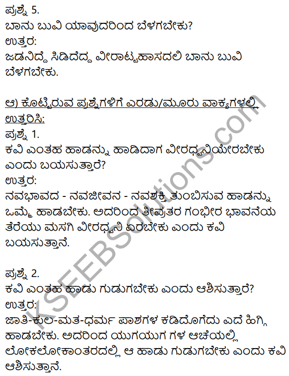 Hosa Haadu Kannada Poem Notes KSEEB Class 9