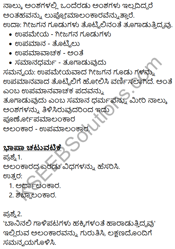 9th Standard Kannada Hosa Haadu Question Answer KSEEB