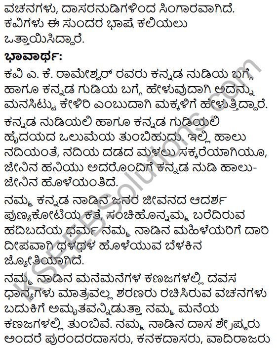 Kannada Nudi Summary in Kannada 11
