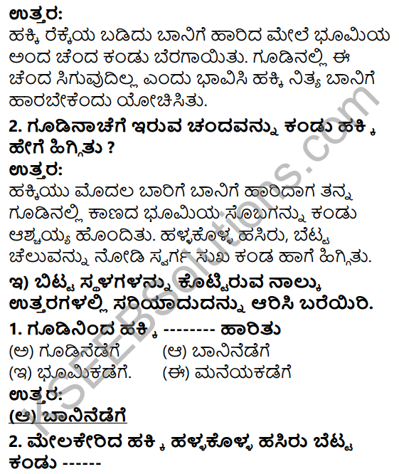 Tili Kannada Text Book Class 5 Solutions Padya Chapter 2 Gudininda Baninedege 3