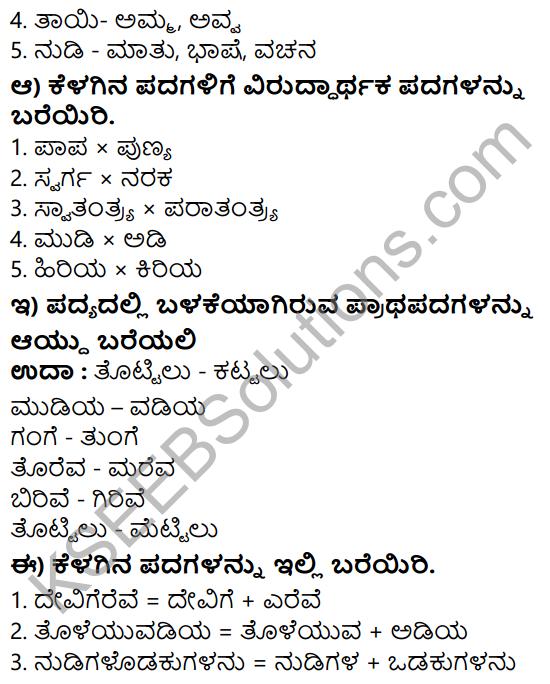 Bharata Bhoomi Nanna Thayi Poem In Kannada Class 7