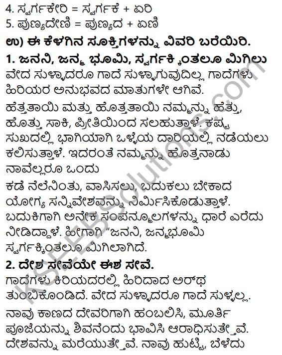 Bharata Bhoomi Nanna Thayi Poem Class 7