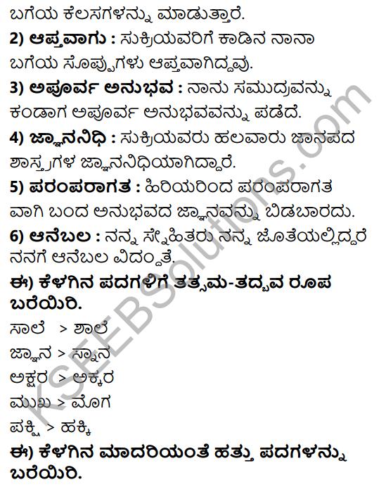 Tili Kannada Text Book Class 8 Pdf Download KSEEB