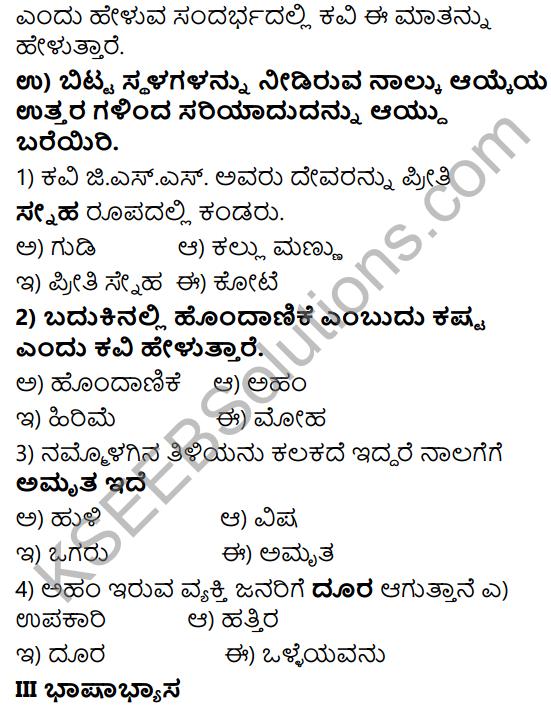 Anveshana Poem In Kannada Class 8 KSEEB Solutions