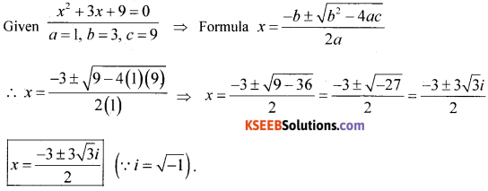 1st PUC Maths Model Question Paper 3 with Answers - 12