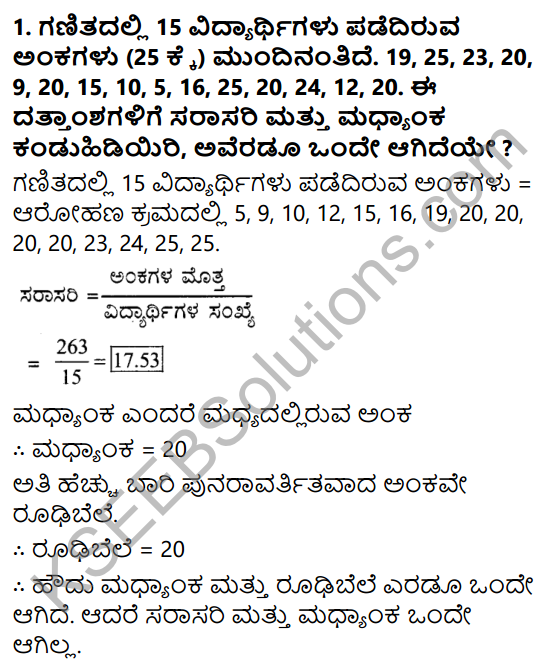 KSEEB Solutions for Class 7 Maths Chapter 3 Dattamgala Nirvahane Ex 3.2 1
