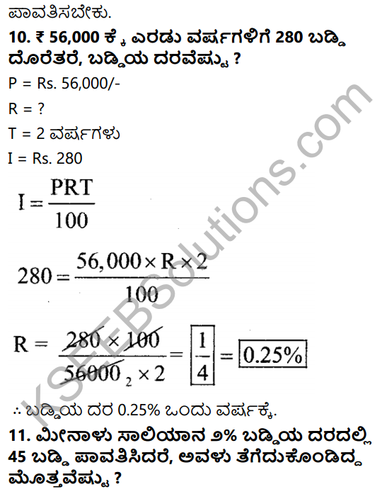 KSEEB Solutions for Class 7 Maths Chapter 8 Parimanagala Holike Ex 8.3 13