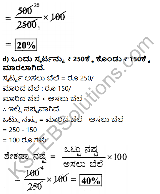 KSEEB Solutions for Class 7 Maths Chapter 8 Parimanagala Holike Ex 8.3 3