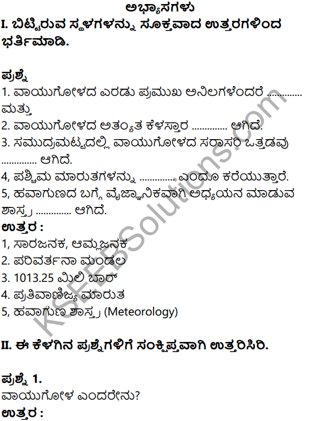 KSEEB Solutions for Class 8 Geography Chapter 3 Vayugola in Kannada 1