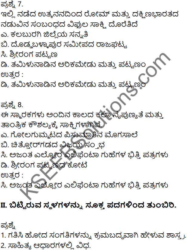 KSEEB Solutions for Class 8 History Chapter 1 Adharagalu in Kannada 8