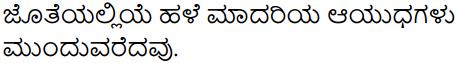 KSEEB Solutions for Class 8 History Chapter 2 Bhougolika Lakshanagalu Haagu Charitre Purva Bharata in Kannada 15