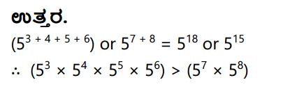 KSEEB Solutions for Class 8 Maths Chapter 10 Ghatankagalu Ex 10.2 2