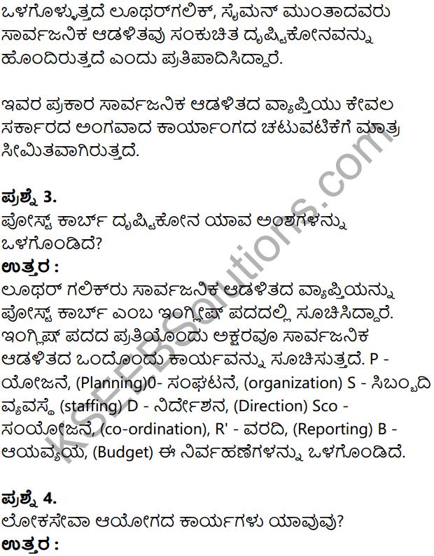 KSEEB Solutions for Class 8 Political Science Chapter 2 Sarvajanika Adalita in Kannada 16