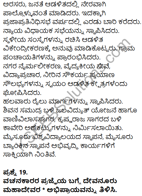 Karnataka SSLC Kannada Model Question Paper 4 with Answers (1st Language) - 8