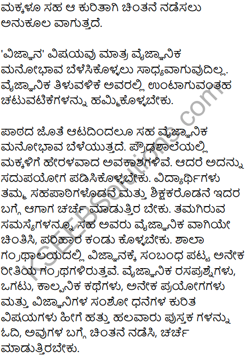 Karnataka SSLC Kannada Model Question Paper 5 with Answers (1st Language) - 40