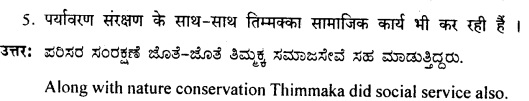 KSEEB Solutions For Class 8 Hindi Chapter 11