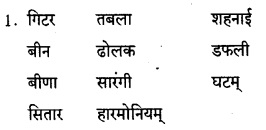 KSEEB Solutions For Class 8 Hindi Chapter 3 शिक्षा 2