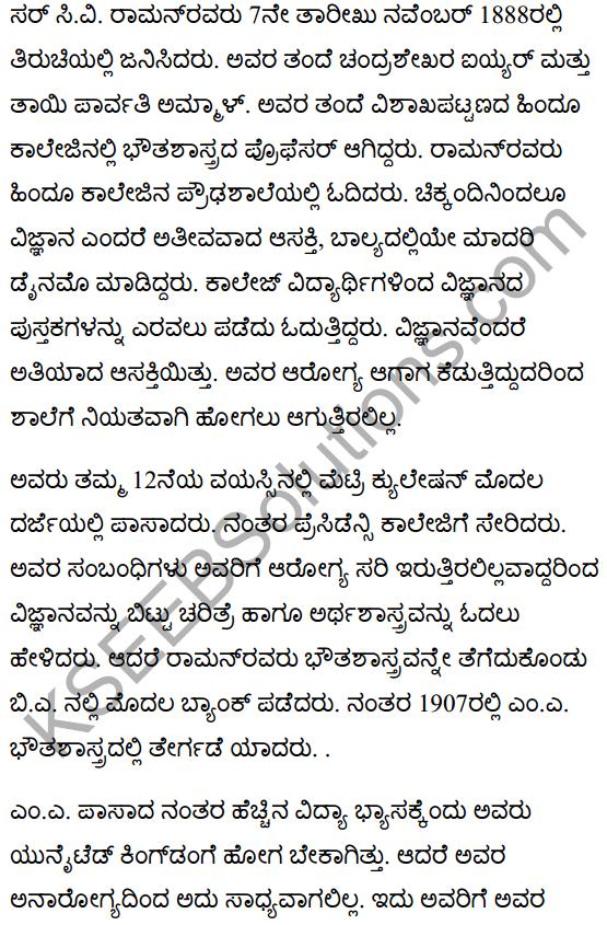 Sir C.V. Raman Summary in Kannada