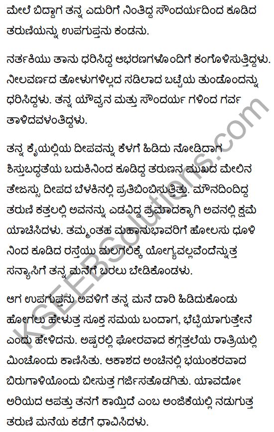 Upagupta Poem Summary In English 9th Class