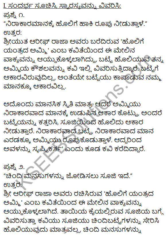 1st PUC Kannada Textbook Answers Sahitya Sanchalana Chapter 13 Holige Yantrada Ammi 1