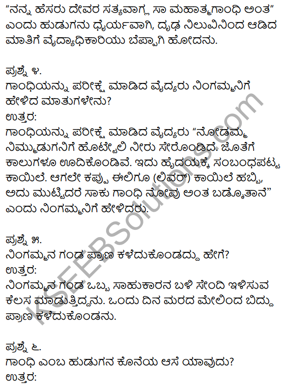 1st PUC Kannada Lesson Gandhi Chapter Notes