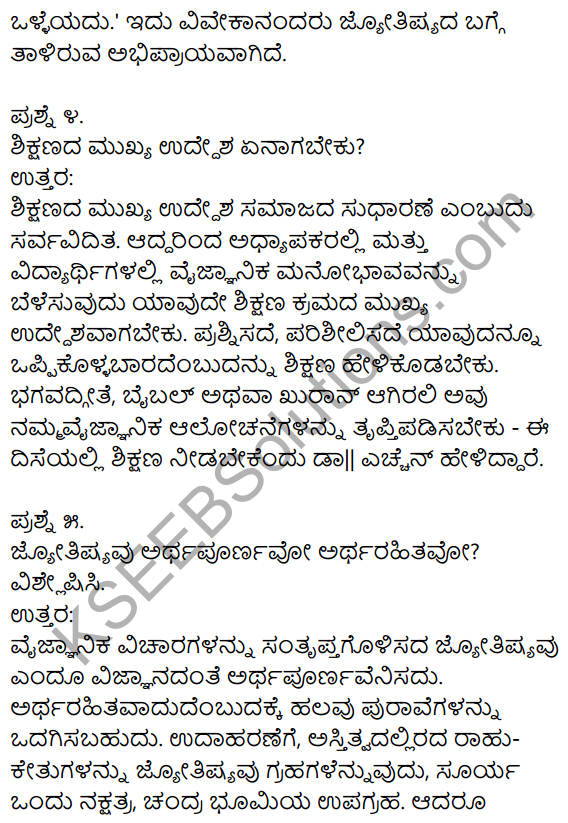 KSEEB Solutions For 1st Puc Kannada